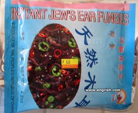 Jewsearfungus